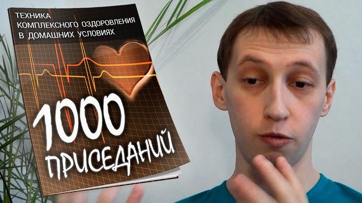 1000 приседаний: Здоровье сердца, суставов, сжигание жира
