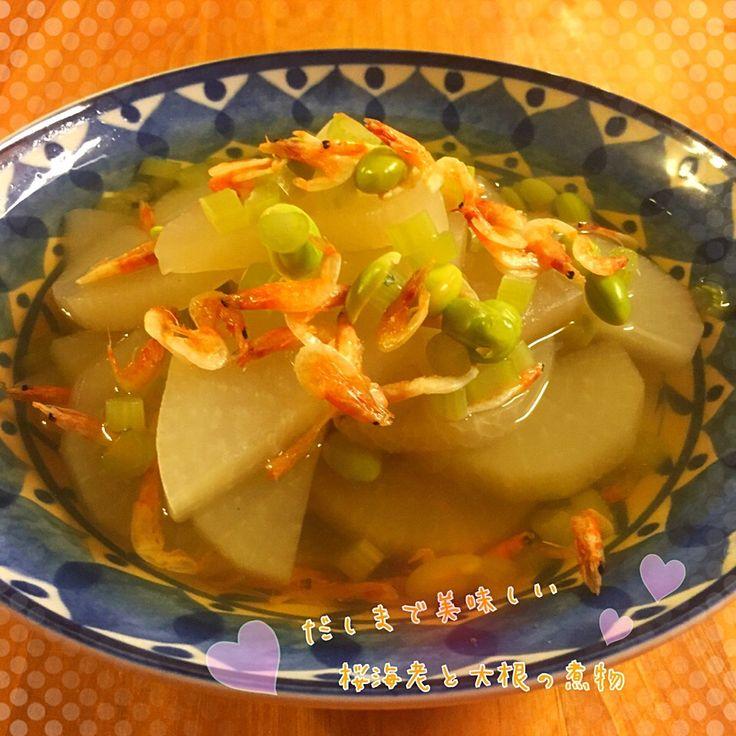 こずえ's dish photo だしまで美味しい桜海老と大根の煮物 | http://snapdish.co #SnapDish #レシピ #簡単料理 #煮物 #野菜料理
