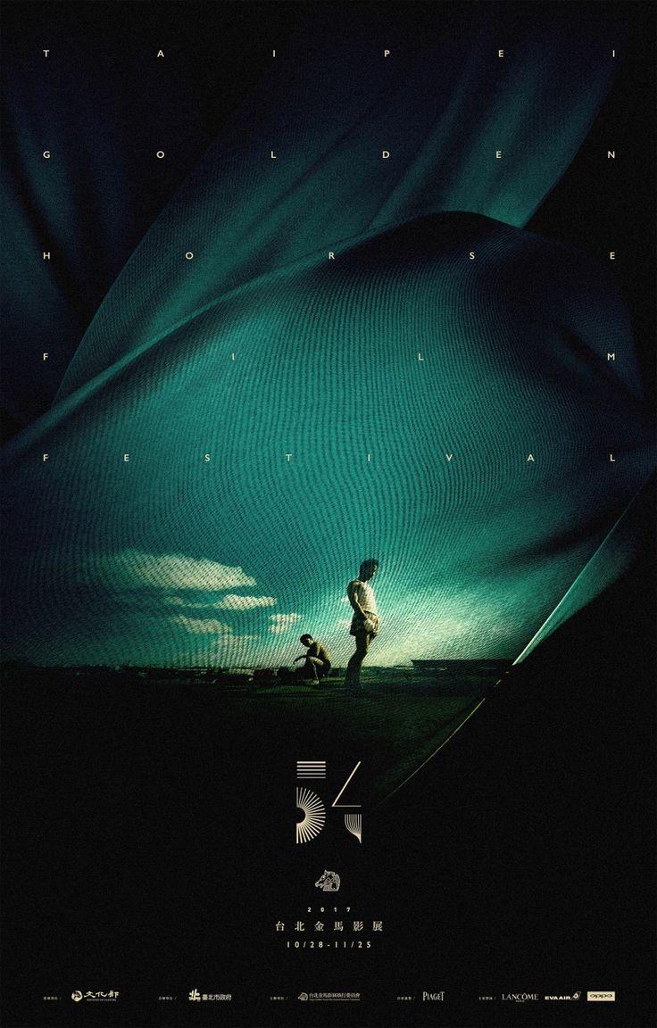金馬54主視覺海報 粉絲版