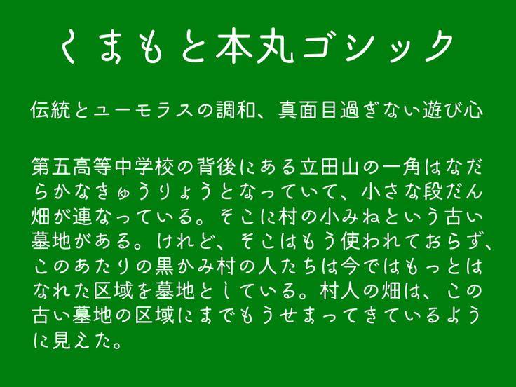 [画像]【レビュー】熊本城をイメージした丸ゴシック体の無償フォント「くまもと本丸ゴシックmini」(1/3) - 窓の杜
