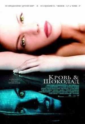 Смотреть фильм Кровь и шоколад 2006