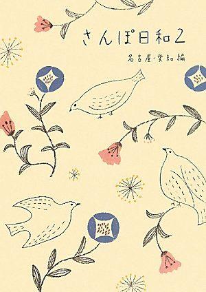 [Sanpo Biyori 2 (Nagoya・Aichi)]    『さんぽ日和〈2〉名古屋・愛知編』