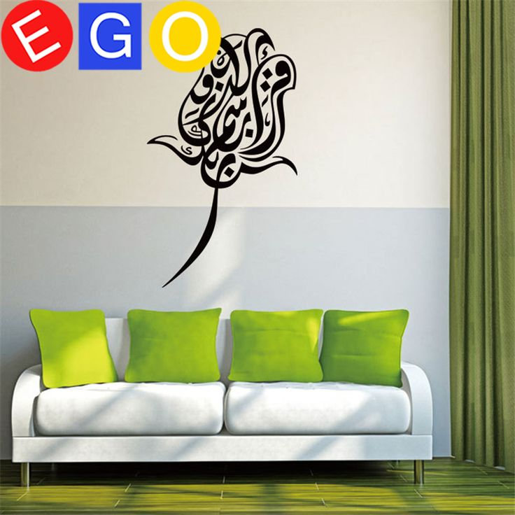 New DIY Flowers Religion Islam Muslim Culture Mural Decorations Removable Wall Stickers Decals Living Room Bedroom