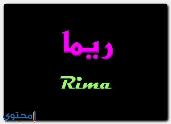 معنى اسم ريما Rima وصفاتها الشخصية معاني الاسماء Reema Rima Incoming Call Screenshot Incoming Call