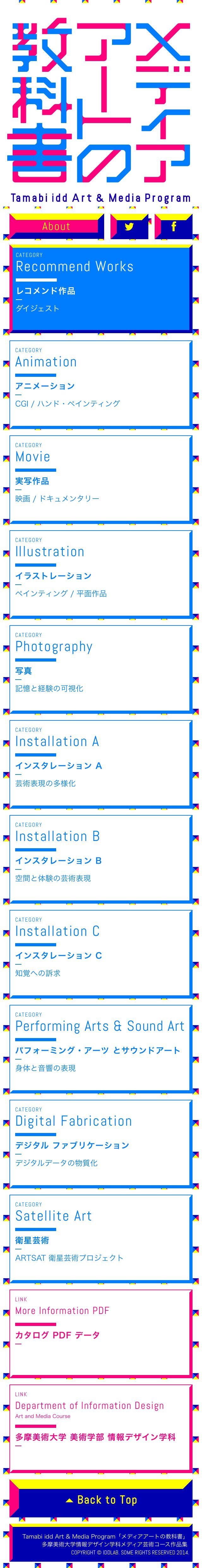 http://www.idd.tamabi.ac.jp/art/museum/art_and_media_program/