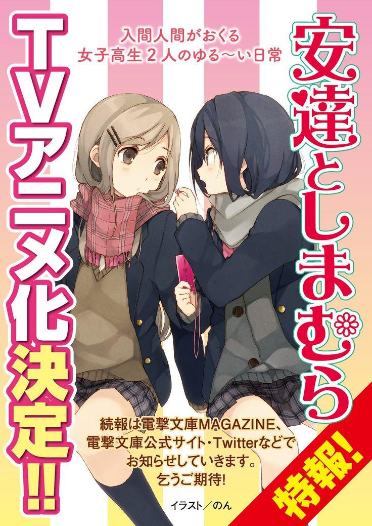 Akun Twitter resmi untuk label novel ringan Dengeki Bunko