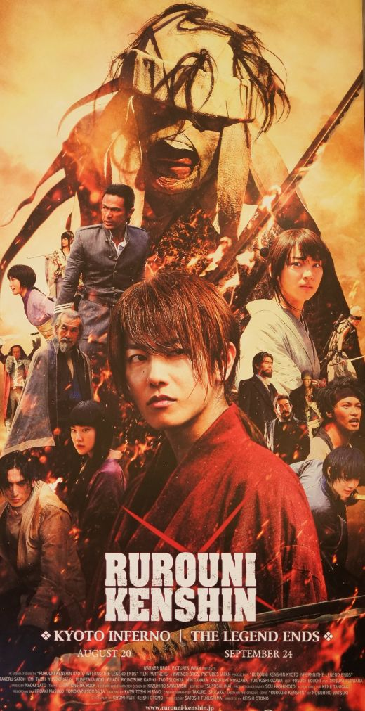 Rurouni Kenshin: Kyoto Inferno - My final film of 2014, which is the sequel to the first film I watched of 2014.  A little fast paced for character development, but still a good film over all.