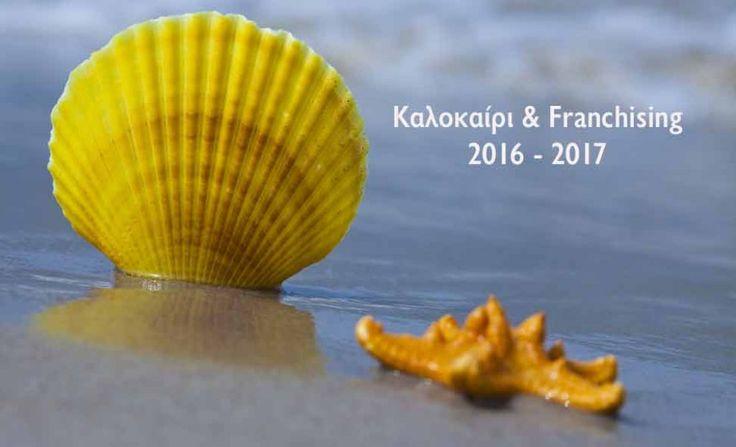 Καλοκαίρι & Franchising 2016 - 2017, εναλλακτικές προτάσεις που θα μπορούσατε να αξιοποιήσετε σε νησιά και λοιπά τουριστικά μέρη και προορισμούς που αποτελούν πόλο έλξης για χιλιάδες έλληνες και ξένους τουρίστες κάθε χρόνο.
