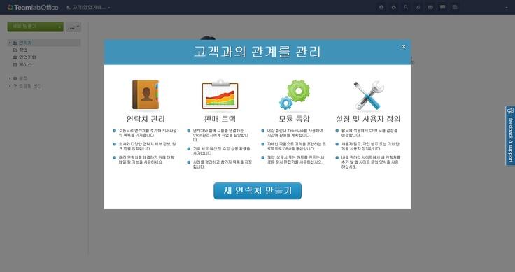The #Korean version of TeamLab Office is coming soon!