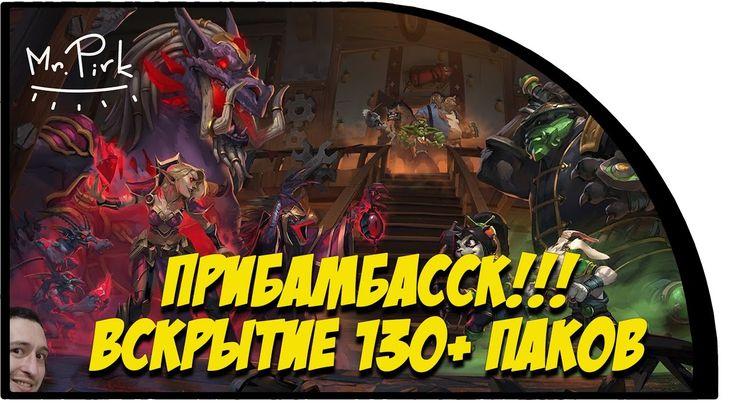 Открываем 130 паков. Прибамбасск, вскрытие! (PC 1080p 60fps lets play by...