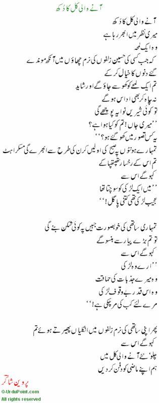 Useful Urdu phrases