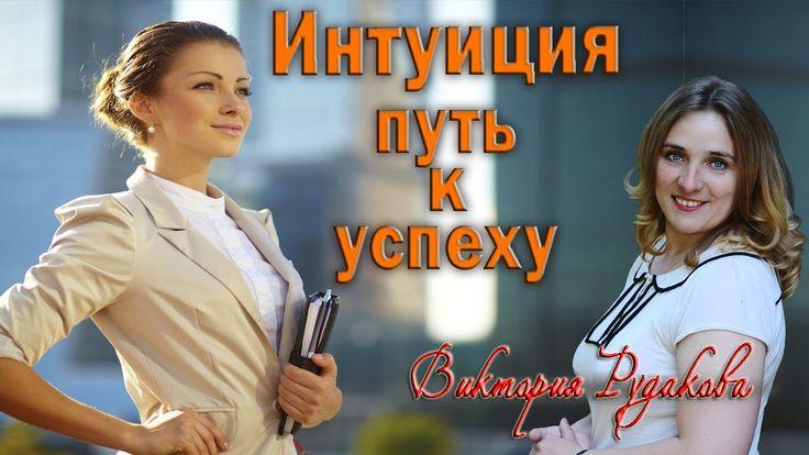 Интуиция  - ключ к успеху.  Виктория Рудакова.