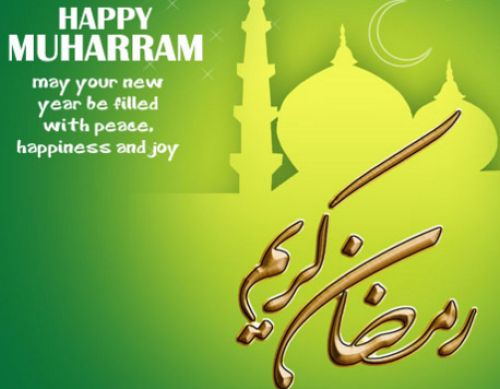 Muharram Wishes SMS Dua Messages Whatsapp DP HD Images Profile Pic Quotes Wallpapers