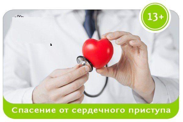 Должен знать каждый: как спасти жизнь при сердечном приступе без лекарств
