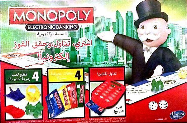 Arabic Monopoly Electronic Banking Arabic Version Hasbro Syrajkids Syrajkids Com Join The Syraj Electronic Banking Learn Arabic Online Learn Arabic Language
