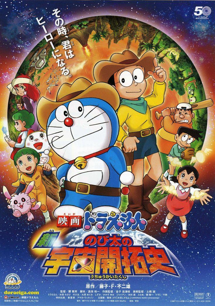 映画ドラえもん 新・のび太の宇宙開拓史 http://info.movies.yahoo.co.jp/detail/tymv/id332425/