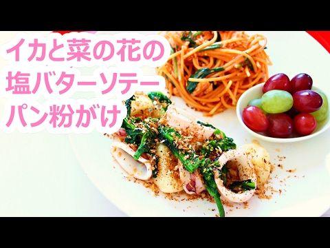 簡単料理 - ダイエットにおすすめ!イカと菜の花の塩バター炒め(レシピ・作り方・家庭・朝ごはん・かわいい)|姫ごはん
