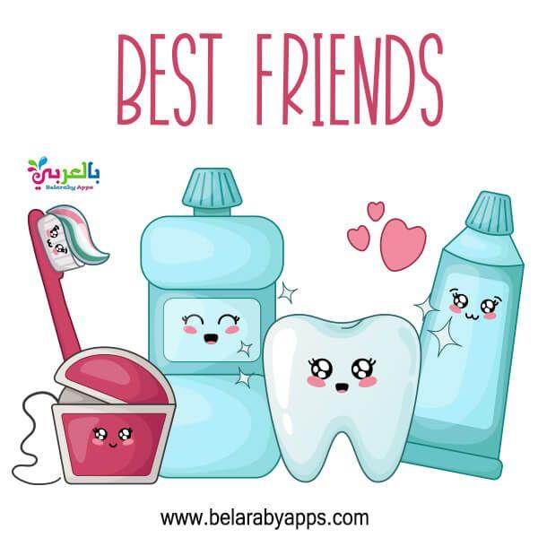 رسومات عن نظافة الاسنان عبارات ارشادية عن صحة الاسنان بالعربي نتعلم Dental Jokes Healthy Teeth Dental