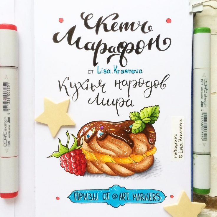 A challenge from Russia  February 2016: Draw the foods of the world. Twice a week, I will choose the country and tell you about the National ingredient.   At this time our sponsor is the @art_markers store.   @lisa.krasnova @art_markers.  #lk_sketchflashmob  https://www.instagram.com/p/BBKQfskEFkH/?taken-by=lisa.krasnova