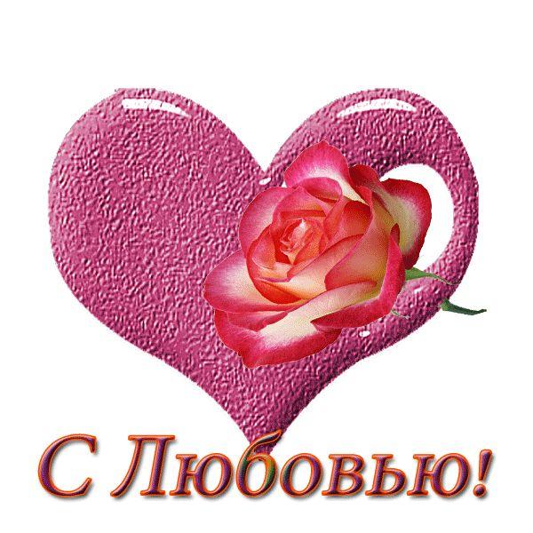 Мерцающие открытки с любовью для тебя, открытки мая