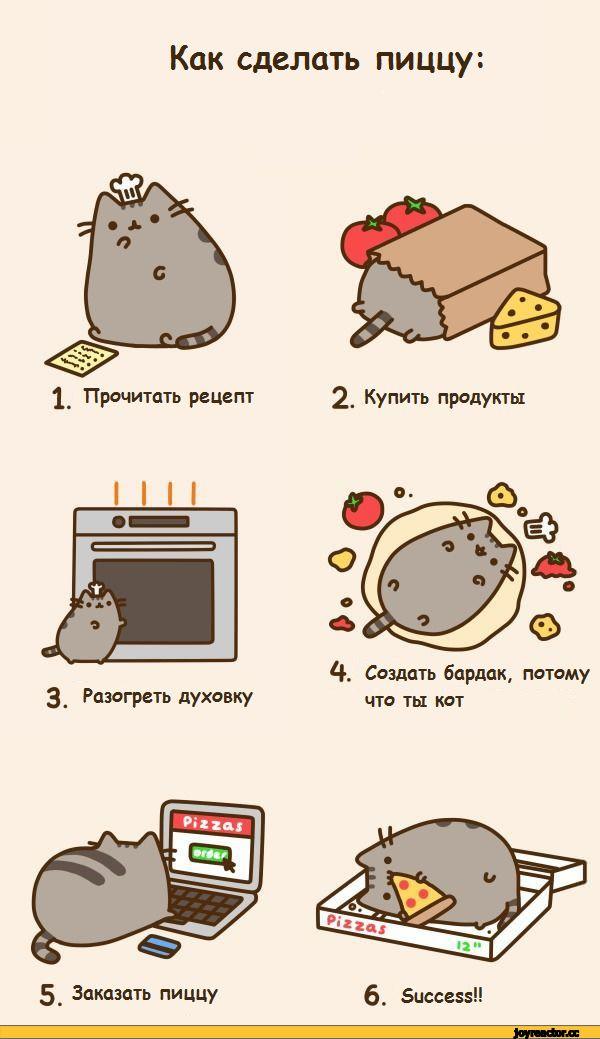 Как сделать пиццу: 1 Прочитать рецепт 2. Купить продукты I I I I 3. Разогреть духовку 4. Создать бардак, потому что ты кот 5 Заказать пиццуgSuccess!!,Pusheen the cat,Смешные комиксы,веб-комиксы с юмором и их переводы,перевел сам