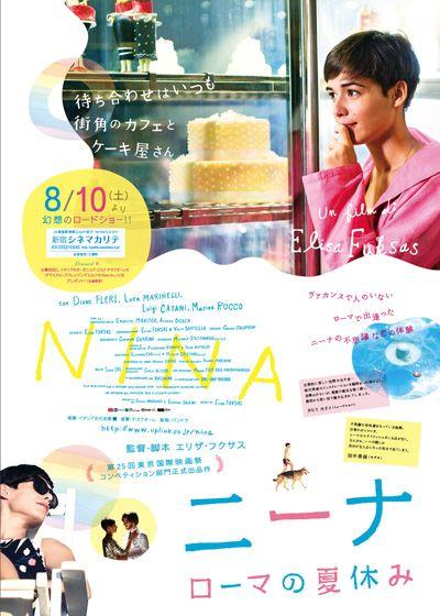 映画『ニーナ ローマの夏休み』 NINA (C) 2012 Magda Film, Paco Cinematografica