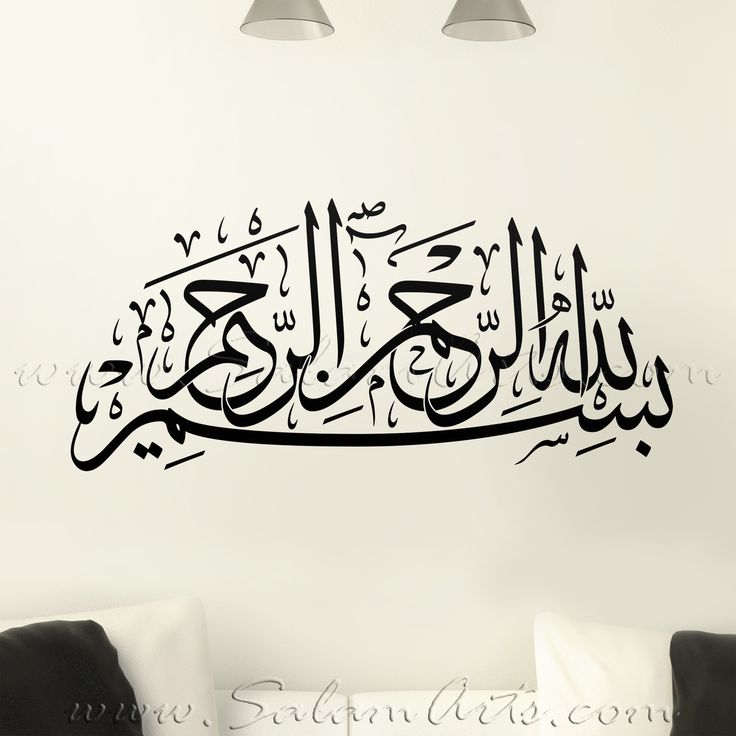 Salam Arts - Bismillahir-Rahmanir-Rahim (Thuluth), $44.00 (http://www.salamarts.com/bismillahir-rahmanir-rahim-thuluth/). Chose size/color to suit your preference. FREE delivery (USA/UAE), $5 to Canada, $8 to UK, $10 to most countries in the world! (Branches: USA/Canada/UAE)