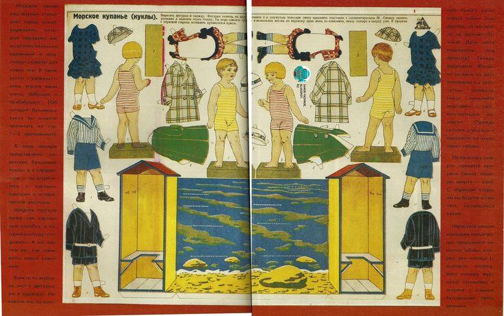 Бумажные куклы Журнал Мод мальчик и девочка пляж, купание.