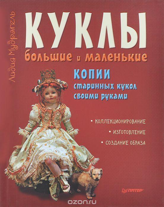 """Книга """"Куклы большие и маленькие. Копии старинных кукол своими руками"""" Лидия Мудрагель - купить на OZON.ru книгу Куклы большие и маленькие. Копии старинных кукол своими руками с доставкой по почте   978-5-496-01066-5"""