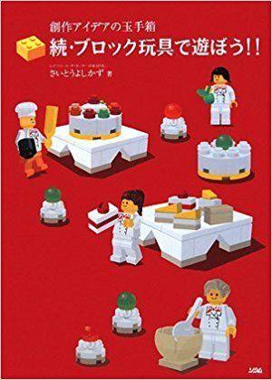 Amazon | 創作アイデアの玉手箱 続・ブロック玩具で遊ぼう!! | さいとうよしかず | 模型・プラモデル 通販