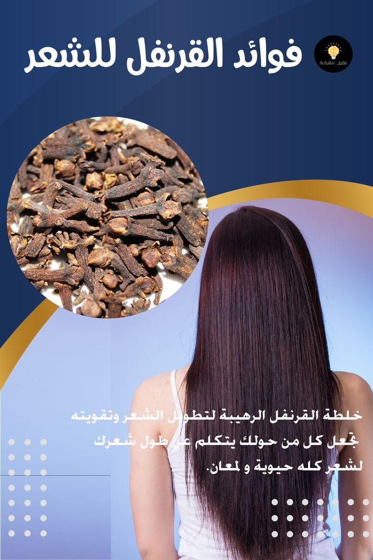 فوائد القرنفل للشعر Hair Care Oils Hair Care Health Fitness Nutrition
