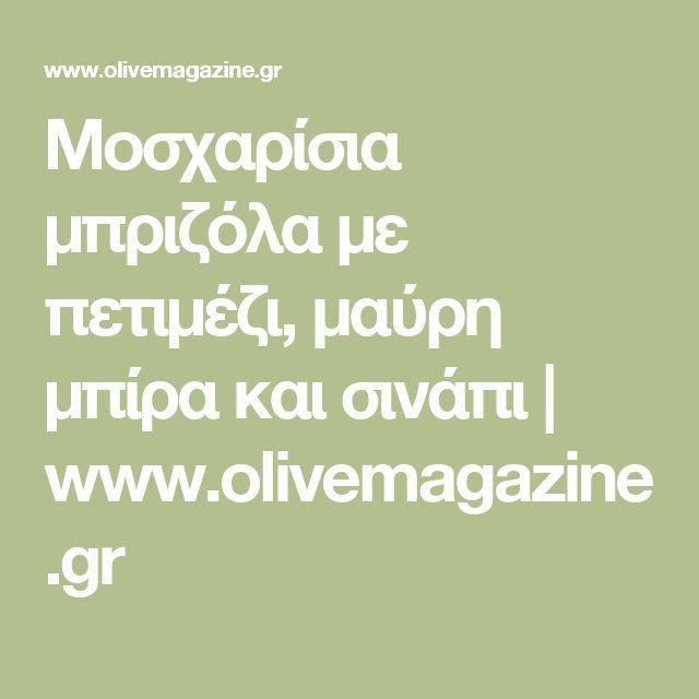 Μοσχαρίσια μπριζόλα με πετιμέζι, μαύρη μπίρα και σινάπι   www.olivemagazine.gr