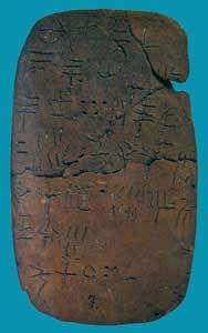 Linear B Tablet from Knossos
