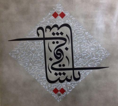يا شافي #الخط_العربي