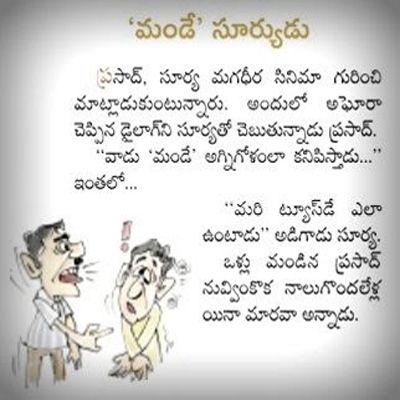 Magadheera Cinema Funny Joke, Magadheera Jokes Telugu, Telugu Jokes Magadheera Movie