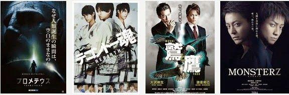 Daftar Film Jepang J-Movie Terbaru 2014