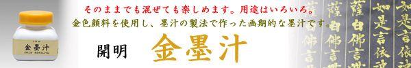 【楽天市場】金墨汁 60mm 【写経・書画・墨液・開明製】:筆庵