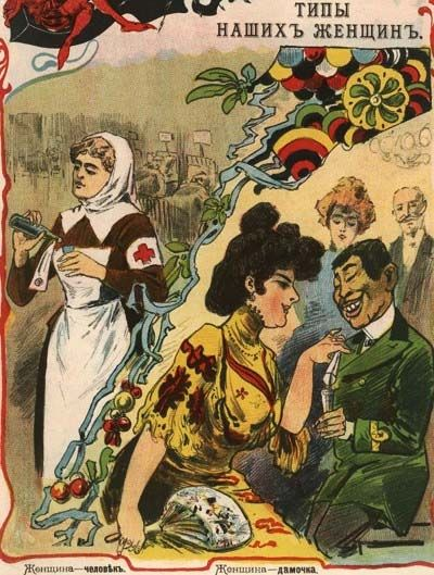 """Russian Empire, 1904. Social poster """"types of our women"""". The left one is """"Woman-Human"""", the left, flirting with the Japanese, is a """"Woman-Dame"""""""