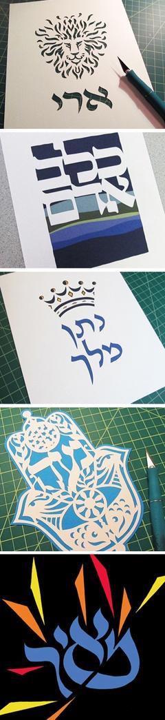 Hebrew Names in Jewish #Papercut Art at Hebrica.com http://www.hebrica.com/collections/jewish-papercut-art/products/hebrew-name-jewish-papercut-art