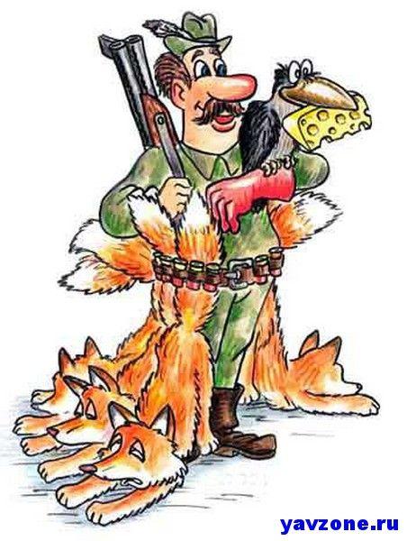 Поздравления днем, рисунки охотников прикольные