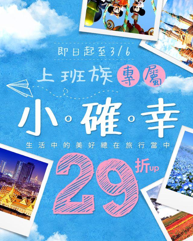 上班族專屬小確幸29折up - momo購物網行動版