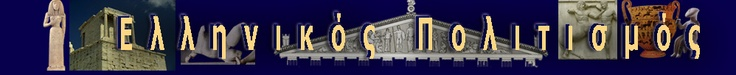 Ελληνικός Πολιτισμός: επιτεύγματα και υλικό γύρω από τον ελληνικό πολιτισμό (Αρχαία Ελληνική Τέχνη, Οδύσσεια, Ιλιάδα, Ηρόδοτος και Ελένη, Γραμματική και Συντακτικό της Αρχαίας και της Νέας Ελληνικής)