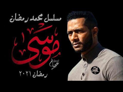 مسلسل موسى لـ محمد رمضان أقوى مسلسلات رمضان 2021 Fictional Characters Movie Posters Movies
