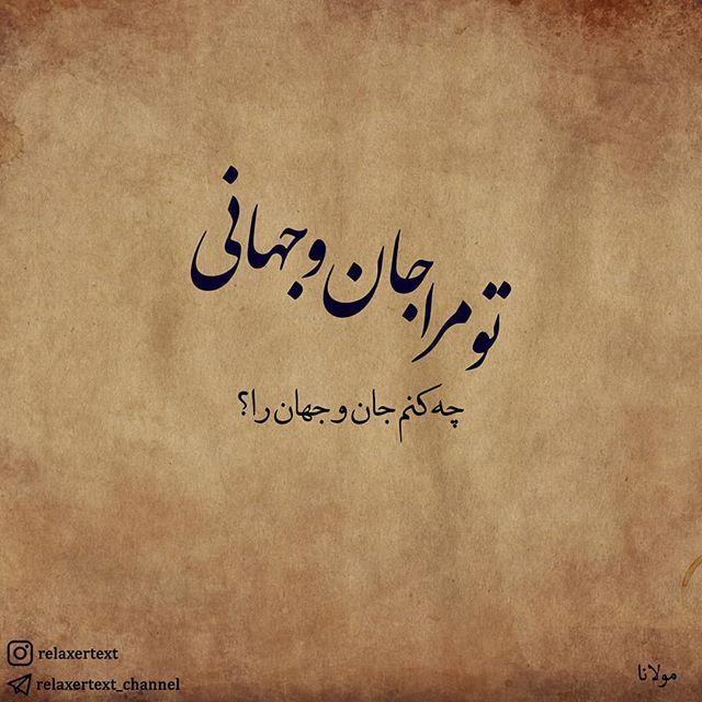 مولانا مولوی تو مرا جان و جهانی چه کنم جان و جهان را مولانا One Word Quotes Persian Quotes Persian Poem