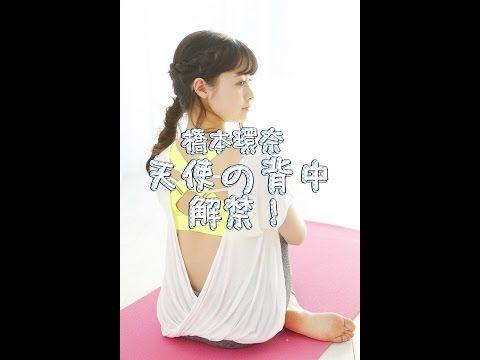 (話題の解禁!ネタ)橋本環奈「天使の背中」を解禁! 初めてのヨガでしなやかな肉体美を披露