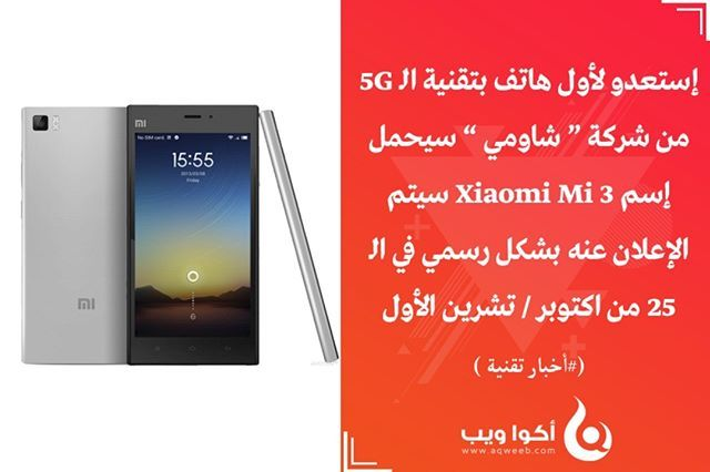 شركة شاومي ستعلن في الـ 25 من أكتوبر تشرين الأول عن اول هاتف