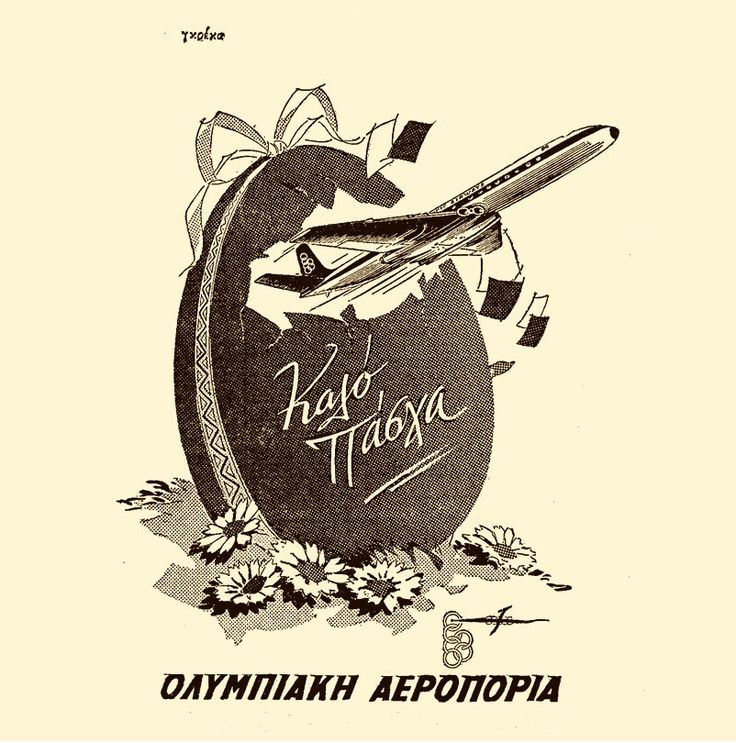 Eastern vintage card of the 60's | Olympic Airways 60 years - Καλό Πάσχα 1960