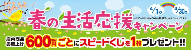 春の生活応援キャンペーン