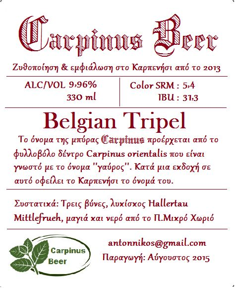 2015 label Belgian tripel
