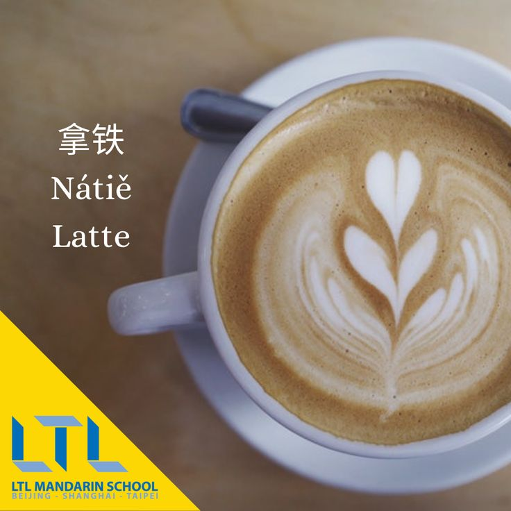 Latte In Chinese #learnchinese #learnmandarin #咖啡